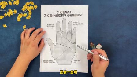 手纹看婚姻,手纹看你能否拥有幸福婚姻?
