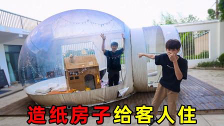我在透明的球里造了一套纸房子给客人住!客人会有什么反应