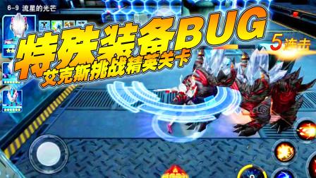 奥特曼传奇英雄:特殊装备BUG,艾克斯挑战精英关卡!