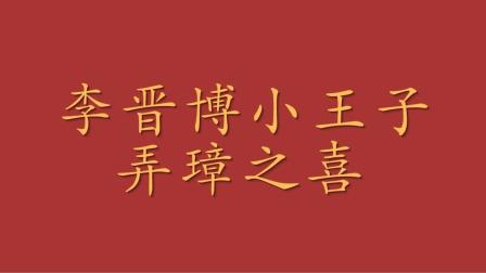 李晋博弄璋之喜大合集高清成片
