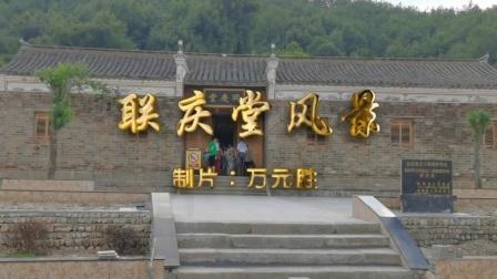 岳西县冶溪镇联庆堂风景