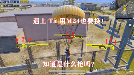 """明月:鹰眼模式""""最难""""的挑战!遇上这把枪用M24也要换!"""