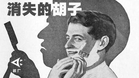 男人们的胡子都去哪儿了?