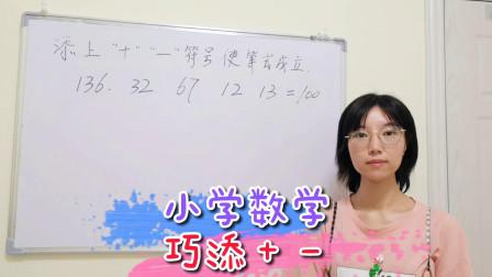 小学数学:这题全班没几人懂,但是学会这方法后,如1+1一样简单