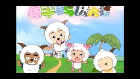 喜羊羊与灰太狼       别看我只是一只羊主题曲超好听