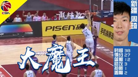 CBA季后赛 大魔王周琦统治级别表现 助新疆晋级四强