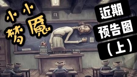 【小小噩梦II】快来看看近期的预告图!(上)(=゚ω゚)ノ