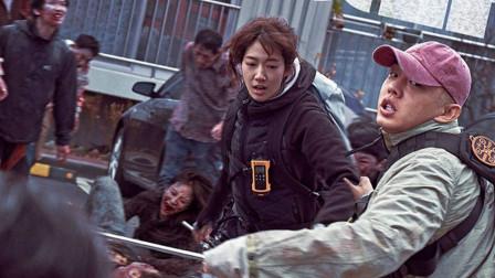 《活着》2020年最新丧尸电影,当城市彻底沦陷,幸存者该如何自救!