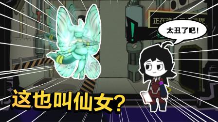大蜀被SCP总部派去偷怪物公司的小仙女!看到仙女后大蜀却放弃了