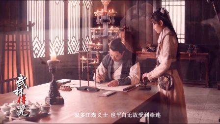 【黄海冰|苏璇MV】武林传说