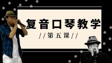 【2020复音口琴教学】 第五课 牧羊曲 曲谱教学