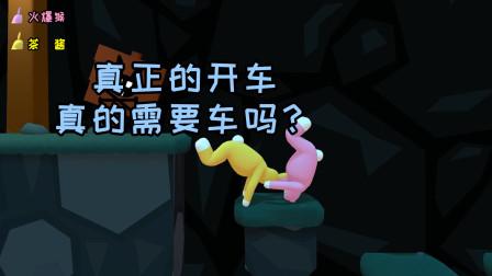 超级兔子人:火爆猴你也想茶爹我这样起舞吗?
