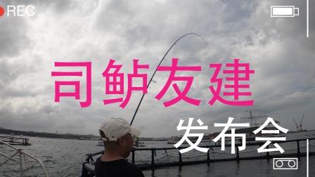 2020年 最后一款单品路亚竿上市 巨物海鲈竿。司鲈友建,沿海地区部署结束~