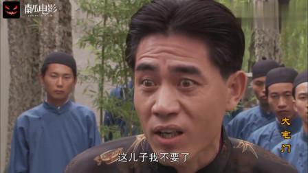 大宅门:七爷霸气侧漏,连儿子都不要你还敢敲诈,我给俩钱买屁吃