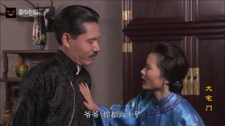 大宅门:白景琦要娶香秀做太太,九红反对:你那孙子都快赶上她大