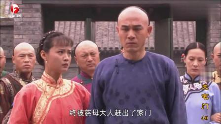 大宅门:白景琦立遗嘱,开头就把儿子给撵出家门,这是闹啥?