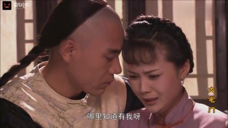 大宅门:七爷四处风流,回到家嫌弃糟糠之妻,杨九红就是比你俊