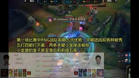 RNG无缘季后赛还被对手扎心, XLB研究生日宴, 姿态指出小虎背锅!