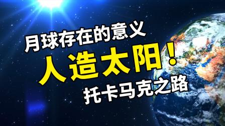 月球存在的意义是未来的人造太阳?托卡马克&核聚变之谜!
