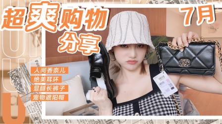 【豆豆babe】7月豪华购物分享|凉夏太阳帽|香奶奶的假姑娘?