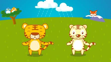 贝瓦儿歌-两只老虎