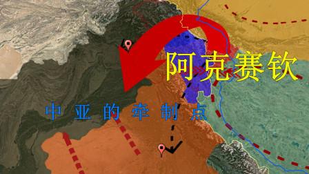 阿克赛钦为什么是中亚牵制点,有什么战略意义?今天算长见识了