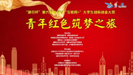 """""""建行杯"""" 第六届湖南省""""互联网+""""大学生创新创业大赛"""