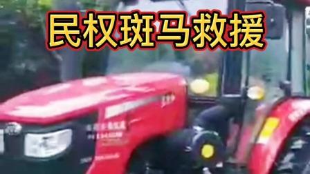 民权斑马救援队,冒雨施救涉水车辆