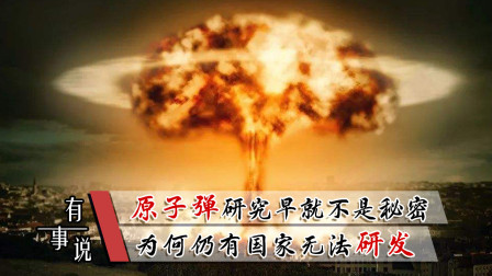 原子弹是国家保障,为何如今图纸、原理都已公示,还有国家造不出