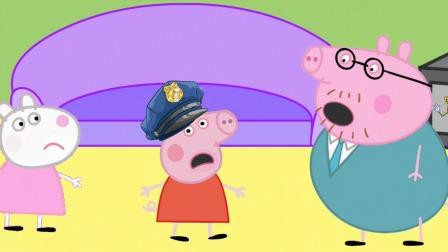 小猪佩奇第七季和苏西吵架了,猪爸爸会怎么解决呢?超级飞侠宝宝巴士汪汪队立大功