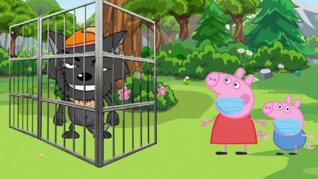 小猪佩奇第七季之佩佩猪捉住灰太狼