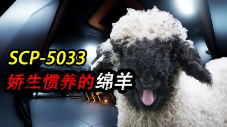 SCP5033,别惹娇生惯养的绵羊,SCP基金会系列