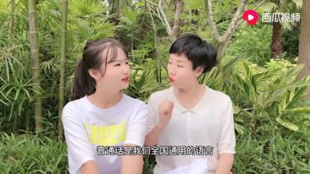搞笑视频,美女教闺蜜讲普通话,整个过程太搞笑了,看一次笑一次