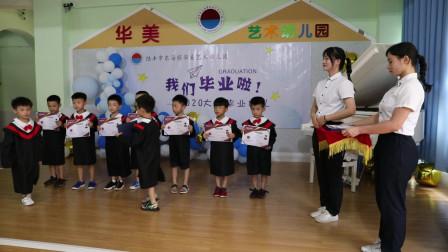 陆丰市华美艺术幼儿园2020年大班毕业典礼