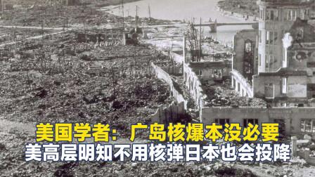 日本都准备投降了,美政府仍下令投核弹,美专家揭开鲜为人知历史
