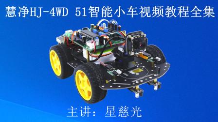 51单片机视频教程全集 第5课51智能小车视频教程 主板驱动安装