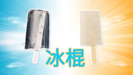 """你做的冰棍和别人做的冰棍 如何做出好""""吃""""的冰棍 让冰棍变的得蓬松细腻"""