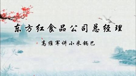 东方红小米锅巴