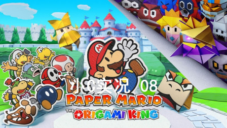 小C《纸片马里奥折纸国王》实况第8期