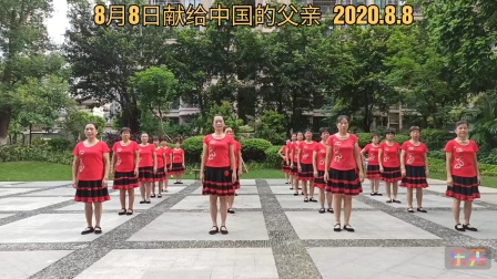 8月8日 献给中国的父亲   2020.8.8