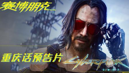 重庆话版赛博朋克2077,这样看才好玩,笑得肚儿痛