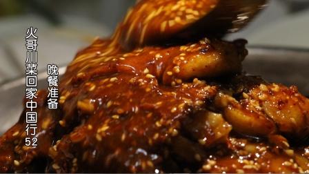 火哥粉丝家制作这两种鸡不常见,火筵川菜回家中国行52