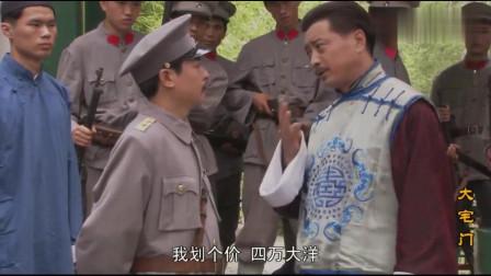 大宅门:七爷得知儿子要被枪毙,一听要10万保命,直接让他去死