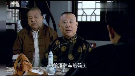 大宅门:黑帮老大和七爷过招,玩的是心理战,老戏骨就是老戏骨!