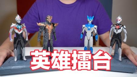 开箱试玩奥特曼英雄擂台,4个人偶对战飞一样的感觉,你觉得谁会赢?