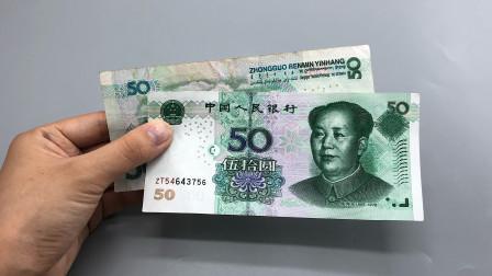 50元人民币别再乱花,一不小心损失就大了,不是吓唬你,快看看