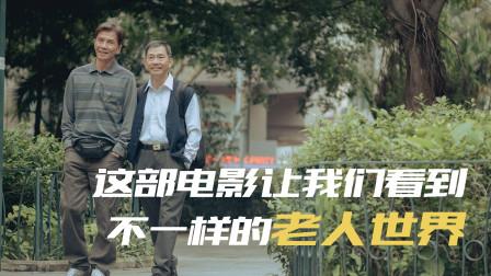 这部电影,让我们看到不一样的老人世界。