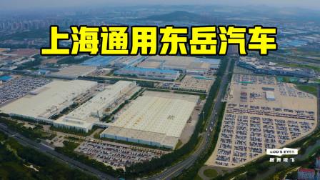 航拍上海通用东岳汽车,这企业效益如何?