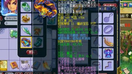 梦幻西游:老王展示服战老板的备用装备,150愤怒不磨腰带有点秀