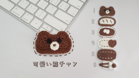 钩针:6款小熊棕色系发卡,含文字图解